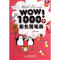 1000个彩色简笔画人民邮电出版社9787115352705