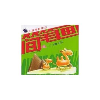 三角形//儿童图形组合简笔画-王欣等编-技法教程