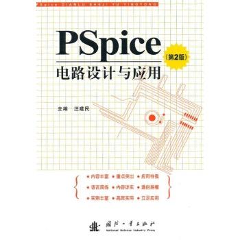 pspice电路设计与应用(第2版)--电子与通信-文轩网