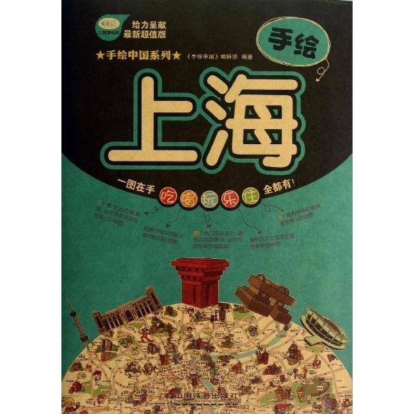 """手绘上海-""""手绘中国""""编辑部-图书-文轩网"""