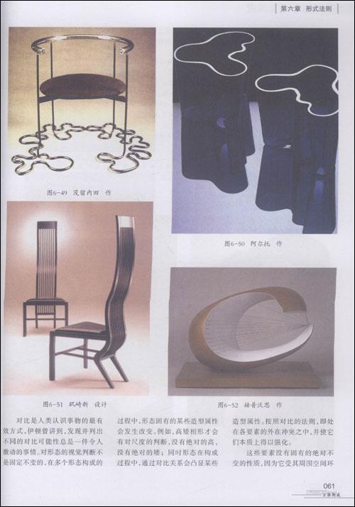 《立体构成》图文肝成,形象生动,专业性强,可作为高校艺术设计,广告