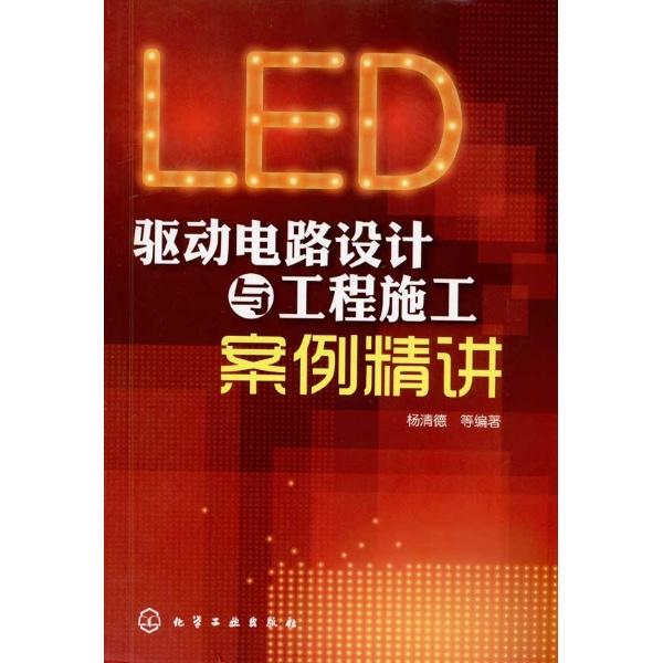 led驱动电路设计与工程施工案例精讲-杨清德-电子与