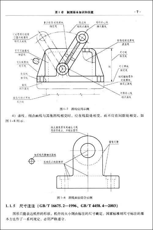 机械制图--工业技术-文轩网