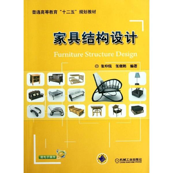 家具结构设计-张仲凤 等-大学-文轩网