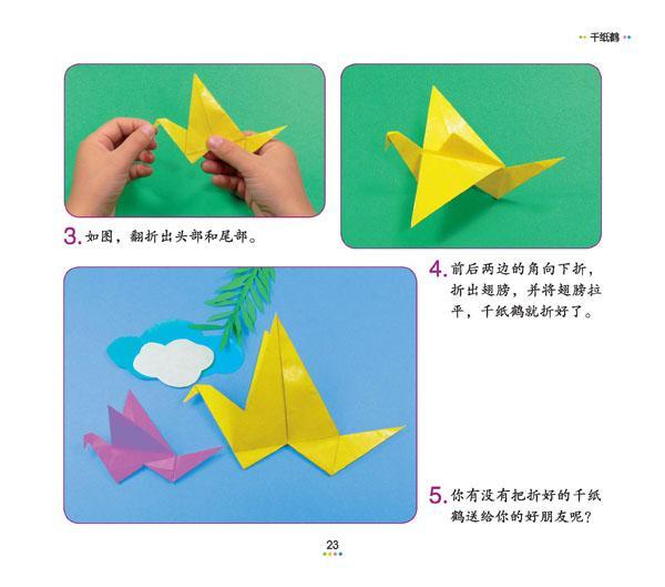 儿童折纸大全-无-图书-文轩网