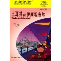土耳其和伊斯坦布尔