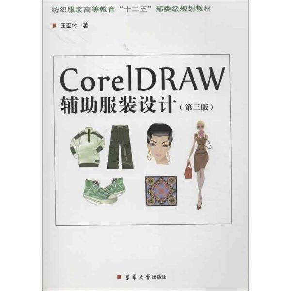 coreldraw辅助服装设计(第3版)