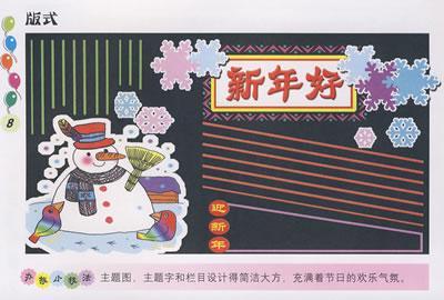 黑板报边框 圣诞节粉笔画的