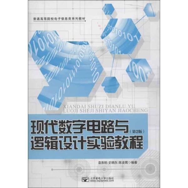 现代数字电路与逻辑设计实验教程(第2版)
