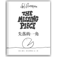 失落的一角(线条绘本大师谢尔·希尔弗斯坦传世经典)[3-6岁]