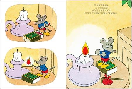 又累又困的小老鼠能不能吃上这美味?后来它又遇上了什么挑战?