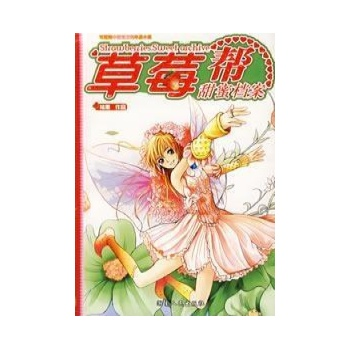 草莓帮甜蜜档案/可爱淘可中国官方网年度小说