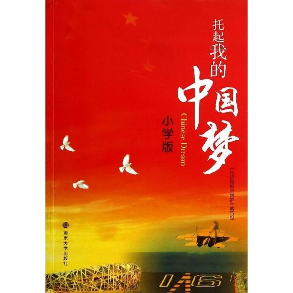 托起我的中国梦(小学版)