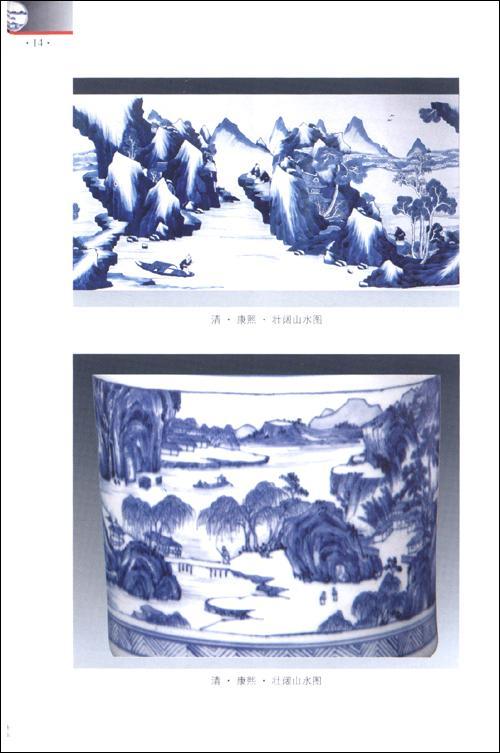 中国青花瓷纹饰图典(山水卷)