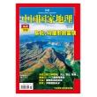 中国国家地理2008-10 *国国家地理-东北专辑