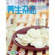 生活文摘1207 养生杂志