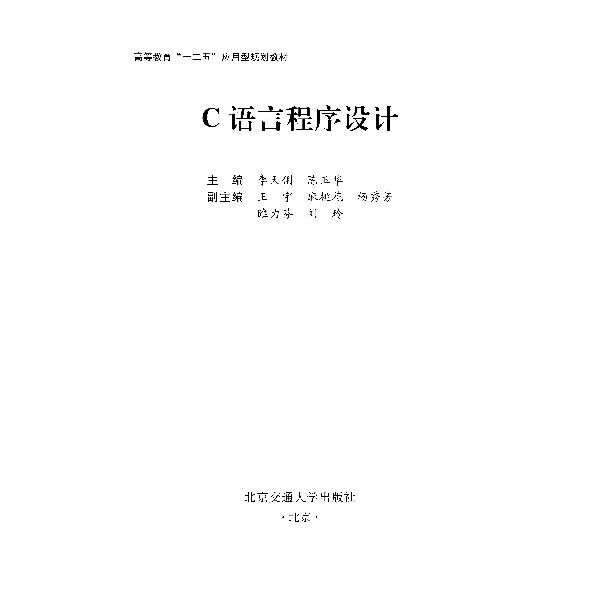 前言 第1章 程序语言ABC 1.1 电脑起源 1.2 冯诺依曼与计算机 1.3 程序设计语言的故事 1.4 A-B-C语言 1.5 程序设计语言的工作流程 1.5.1 C语言程序的开发 1.5.2 C语言程序的运行 本章小结 习题1 实战演练1 第2章 数据类型、运算符与表达式 2.1 一个简单的C语言示例 2.2 C程序中的基本符号分类 2.