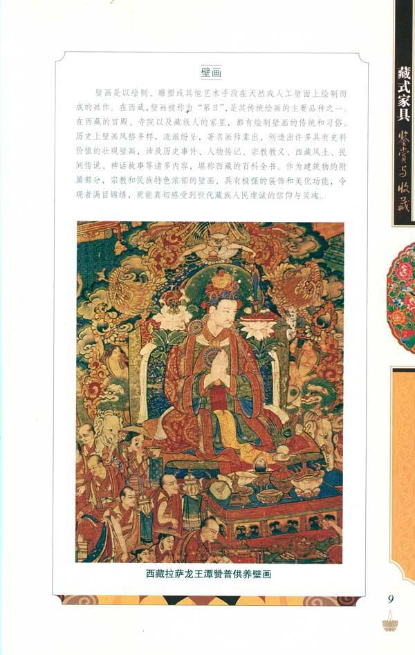 藏式家具与藏族木雕艺术