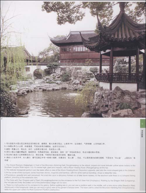 中式树木简笔画
