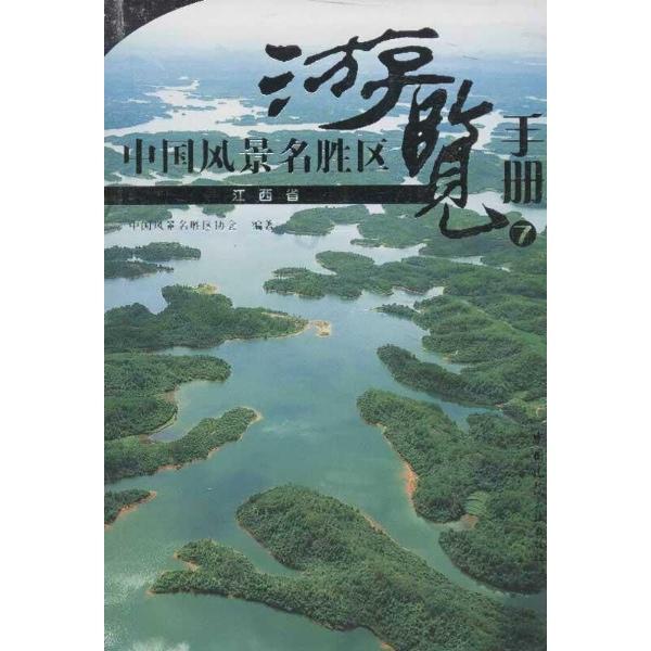 中国风景名胜区游览手册(7)江西省