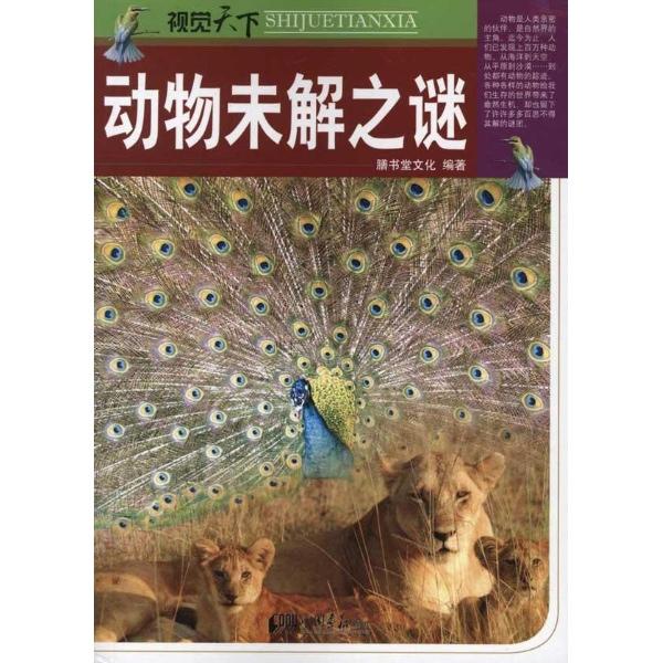 视觉天下---动物未解之谜-善书堂文化-科普读物-文轩