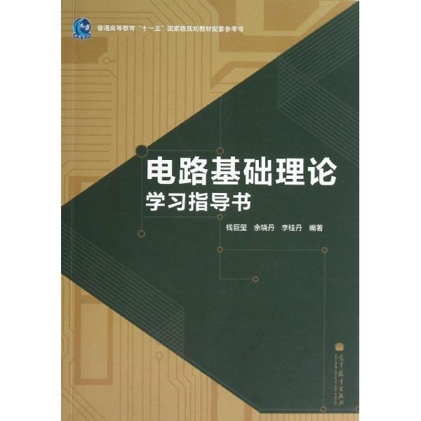 电路基础理论学习指导书-钱巨玺//余晓丹//李桂丹