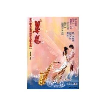 梁祝/流行歌曲改编的萨克斯曲集(7)(含2cd)