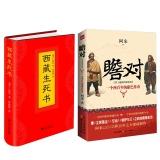 西藏生死书+ 阿来作品:瞻对  (*畅销藏传佛教生死观 与 茅盾文学奖得主阿来川藏文化史诗巨作)(共2册)