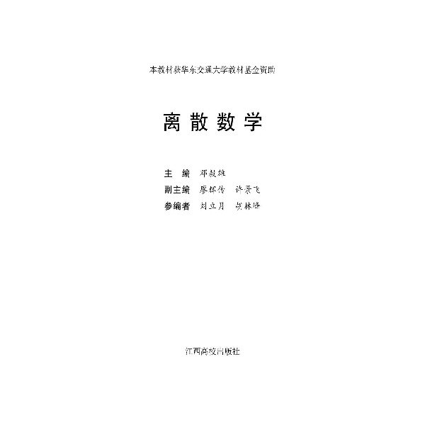 离散数学-邓毅雄-科学与自然-电子书阅读下载-文轩