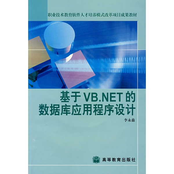 基于vb.net的数据库应用程序设计