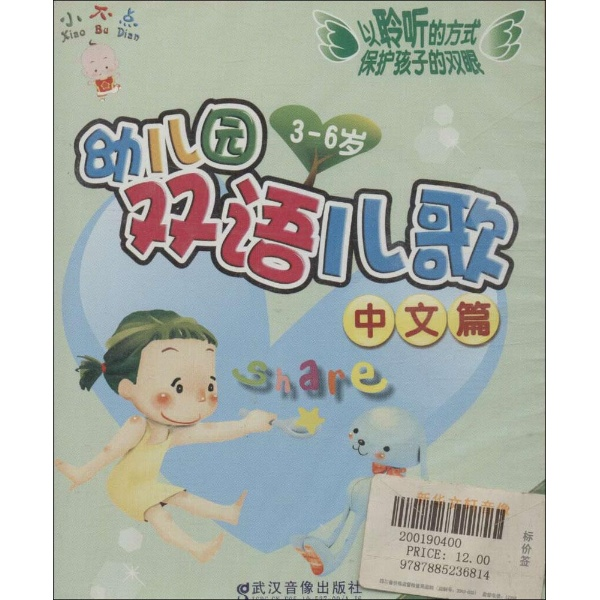 (双盒音带)幼儿园双语儿歌中文篇