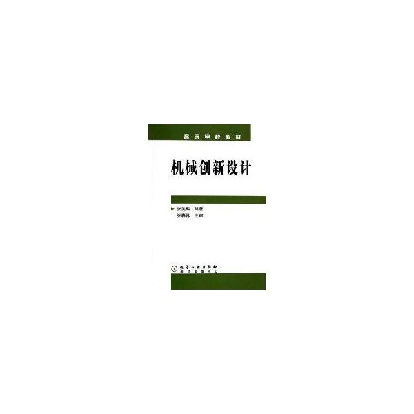 机械创新设计-张美麟-大学-文轩网
