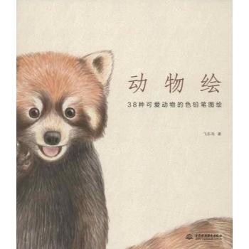动物绘(38种可爱动物的色铅笔图绘)-飞乐鸟-技法教程
