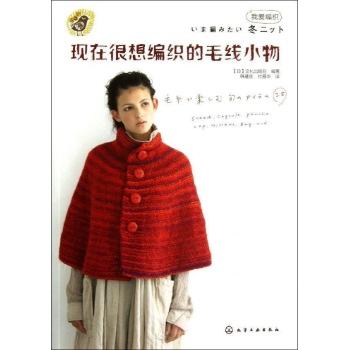我爱编织:现在很想编织的毛线小物