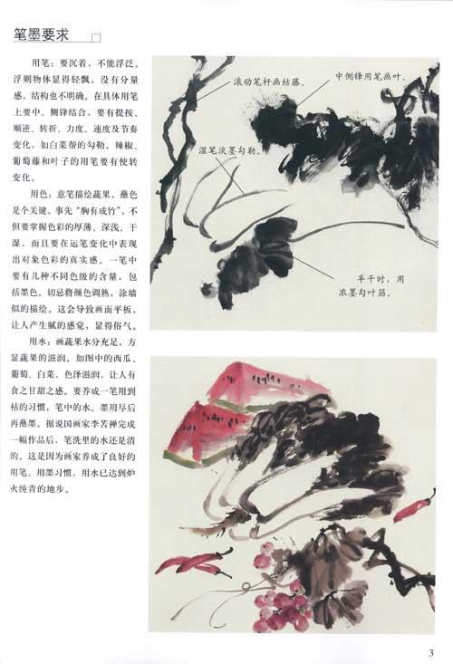 内容简介  该套书专门为国画初学者量身定做,内容涉及花鸟,山水画