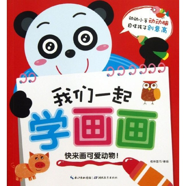快来画可爱动物 -格林图书-少儿-文轩网