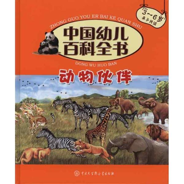 中国幼儿百科全书动物伙伴/中国幼儿百科全书