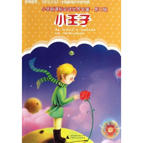 小王子-广西师范大学出版社