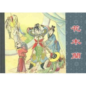 花木兰-黄一德-少儿-文轩网