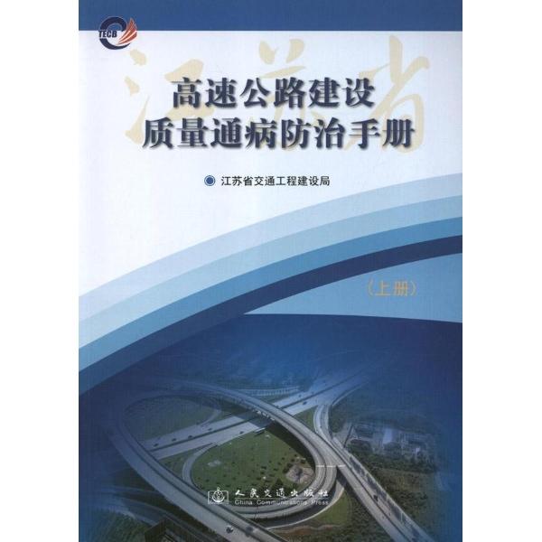 高速公路质量通病防治手册-江苏省交通工程建设局