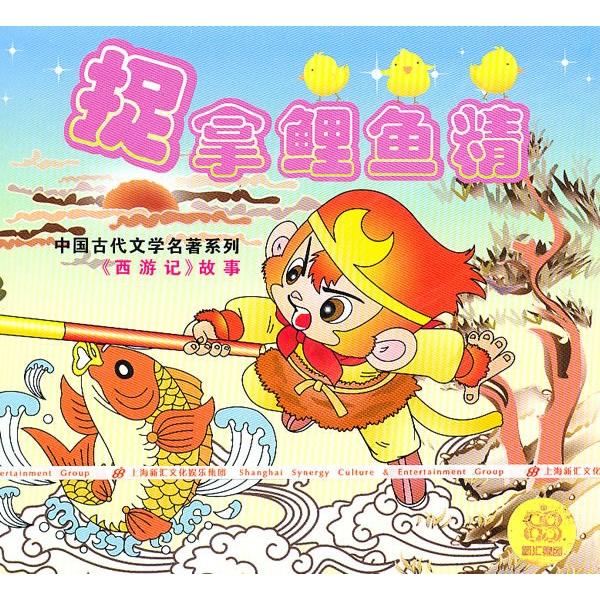 捉拿鲤鱼精-西游记故事(cd)(cd)