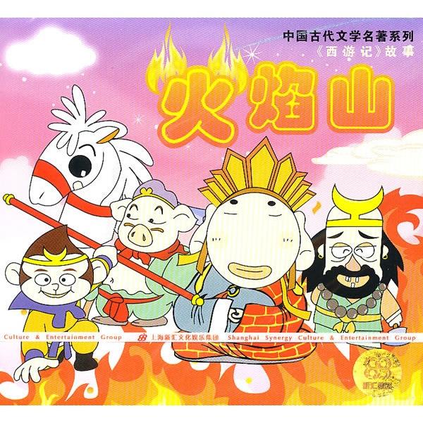 火焰山-西游记故事(cd)