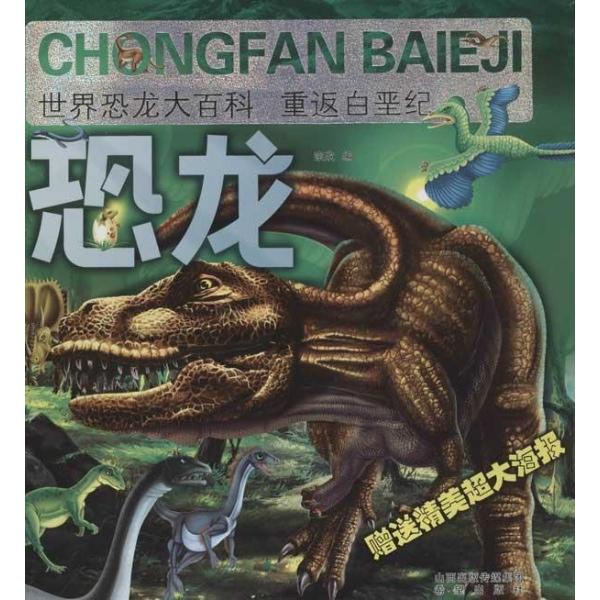 世界恐龙大百科:世界恐龙大百科.重返白垩纪图片