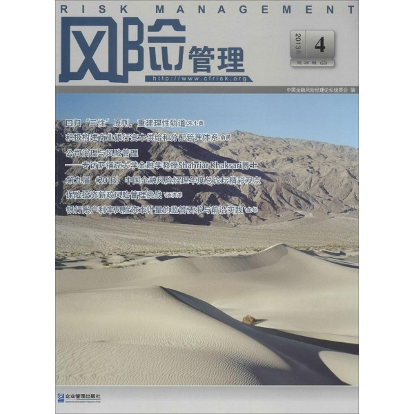 风险管理-中国金融风险经理论坛组委会-管理-文轩网