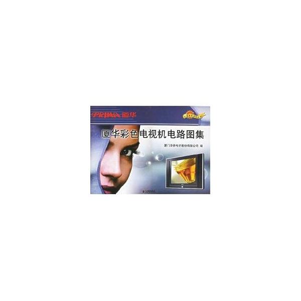 厦华彩色电视机电路图集(名优家电系列丛书)-厦门