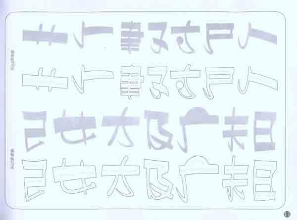 手绘pop软体字描摹字帖