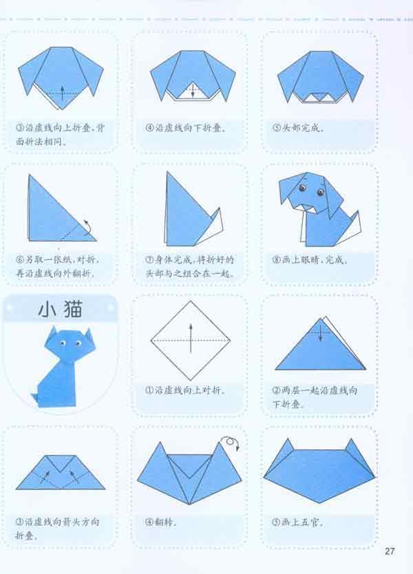 折纸粘贴画鸭子