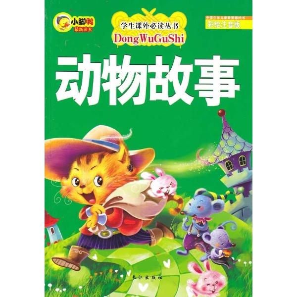 学生课外必读丛书动物故事
