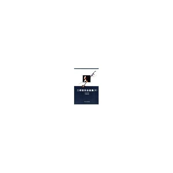 钢琴伴奏谱/二胡音乐会曲集(2)