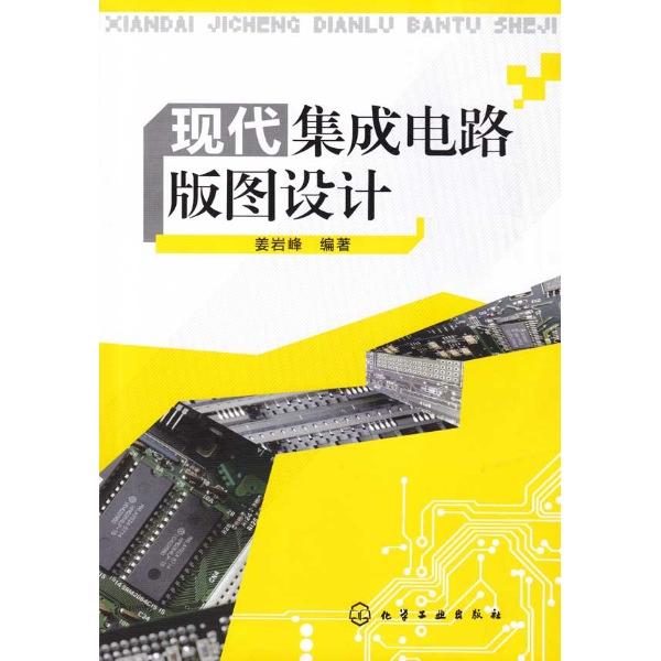 现代集成电路版图设计-姜岩峰
